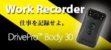 あなたを守る、第三の目。最大12時間録画可能なウェアラブルカメラ『ワークレコーダー』。